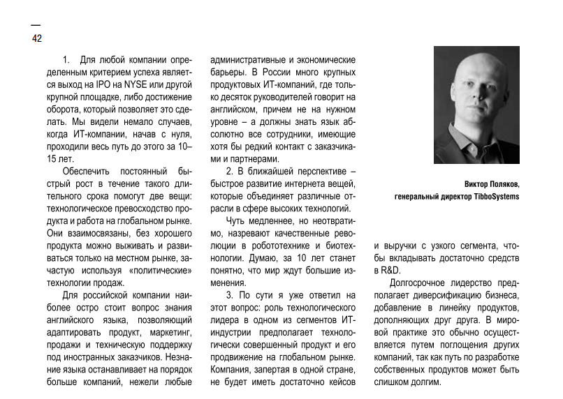 The expert commentary of Victor Polyakov, CEO of Tibbo Systems for Advanced Manufacturing Technologies journal